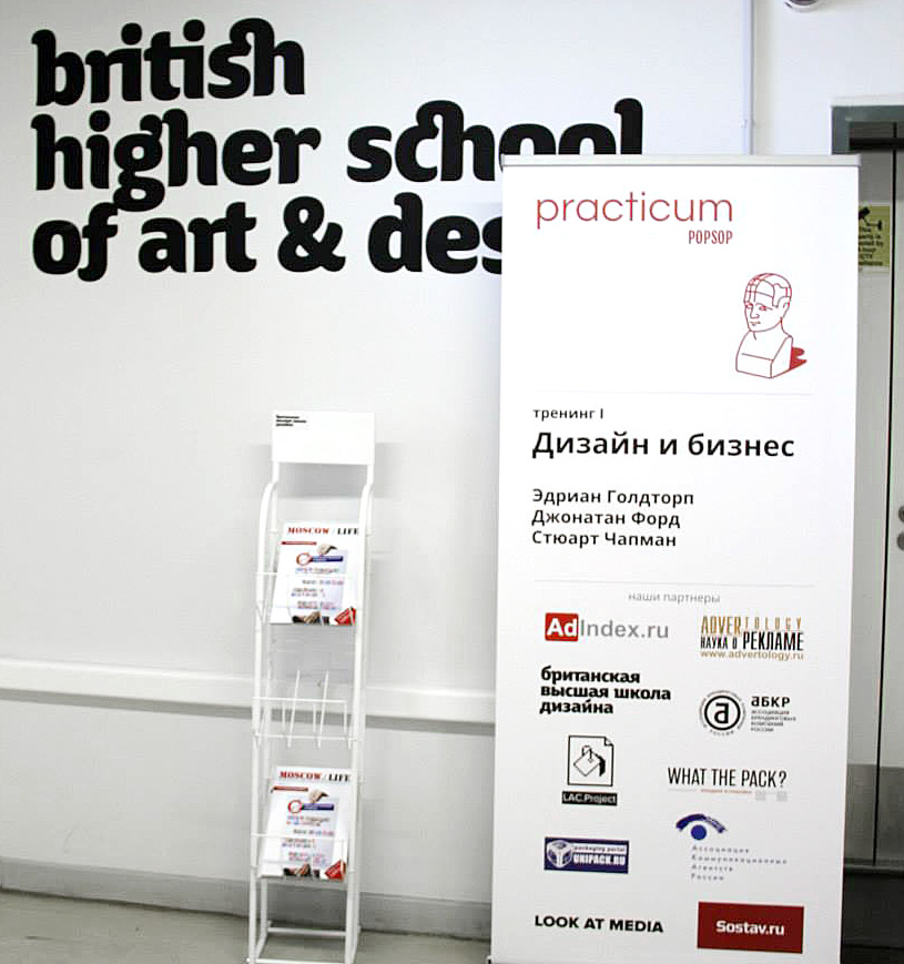 Photo: British Higher School of Art and Design, the 5th floor