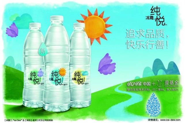 coca_cola_ice _dew_chun_yue_01