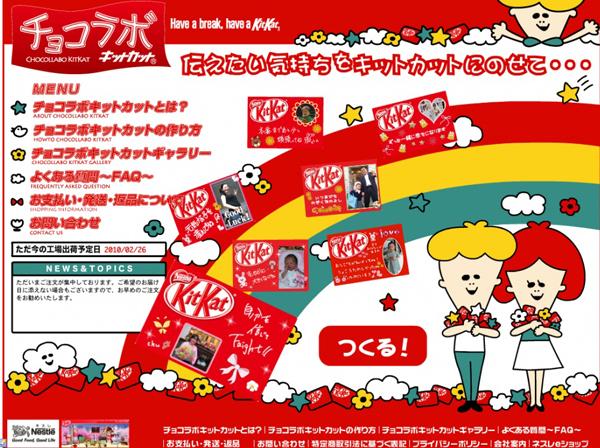 kit_kat_japan