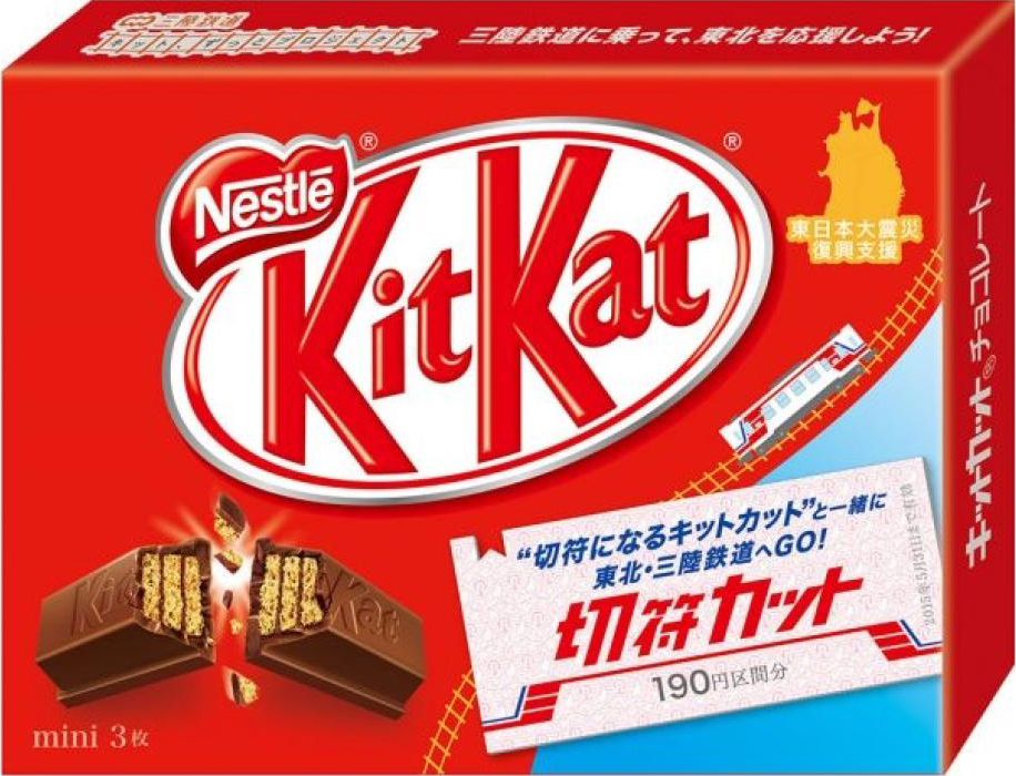 kitkat_japan_train_02