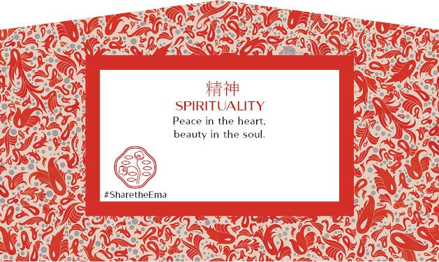 schiseido_share_the_ema_spirituality