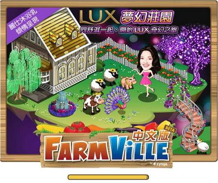 unilever_lux_farmville
